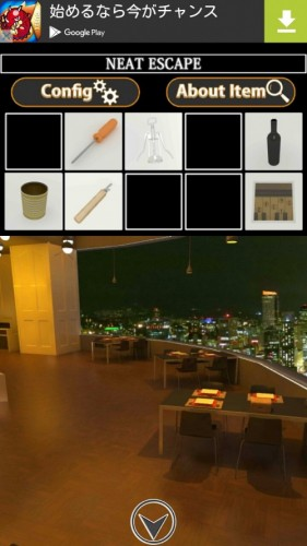夜景の見えるレストラン 攻略 ニートエスケープ (132)