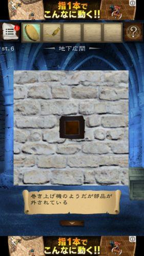古城からの脱出 攻略 097