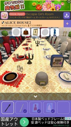アリスハウス2 No.09 攻略 アリスの晩餐会 070