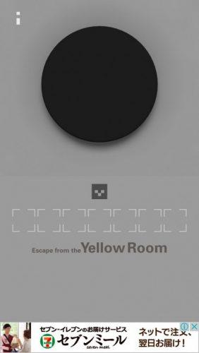 黄色い部屋からの脱出3 攻略 007