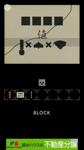 「ブロック」 (68)