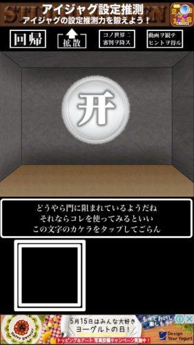 『文字部屋脱出』 ~文字が鍵を握る無料謎解き~ (6)