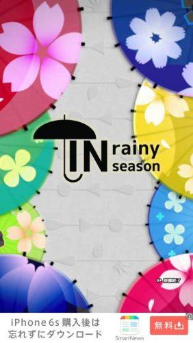 梅雨に傘がない 攻略 001