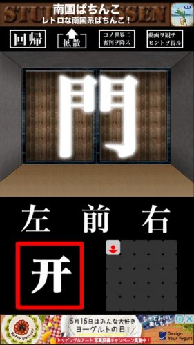 『文字部屋脱出』 ~文字が鍵を握る無料謎解き~ (9)