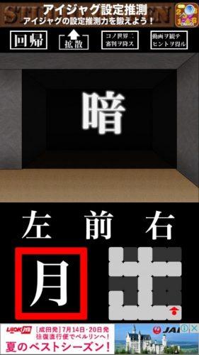 『文字部屋脱出』 ~文字が鍵を握る無料謎解き~ (67)