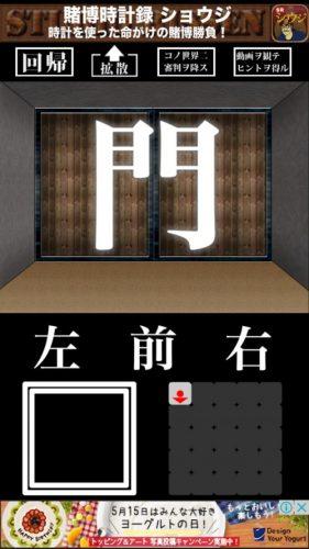 『文字部屋脱出』 ~文字が鍵を握る無料謎解き~ (5)