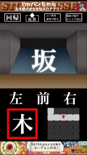 『文字部屋脱出』 ~文字が鍵を握る無料謎解き~ (16)