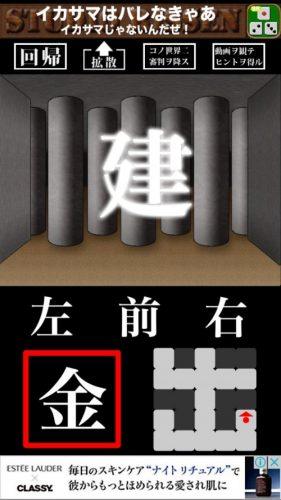 『文字部屋脱出』 ~文字が鍵を握る無料謎解き~ (73)