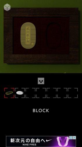 「ブロック」 (41)