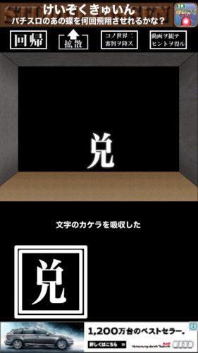 『文字部屋脱出』 ~文字が鍵を握る無料謎解き~ (88)