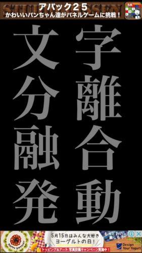 『文字部屋脱出』 ~文字が鍵を握る無料謎解き~ (22)
