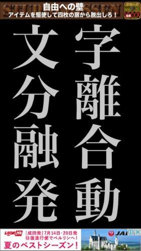 『文字部屋脱出』 ~文字が鍵を握る無料謎解き~ (68)