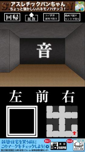 『文字部屋脱出』 ~文字が鍵を握る無料謎解き~ (81)