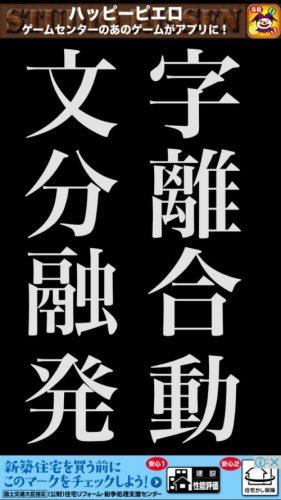 『文字部屋脱出』 ~文字が鍵を握る無料謎解き~ (85)
