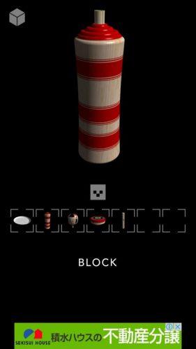 「ブロック」 (56)