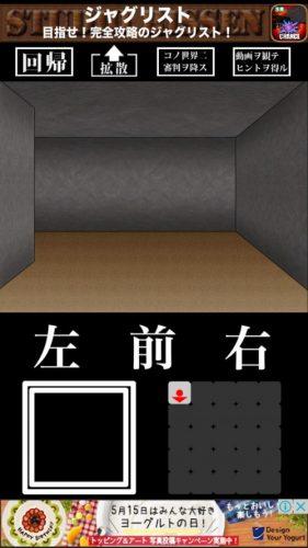 『文字部屋脱出』 ~文字が鍵を握る無料謎解き~ (12)