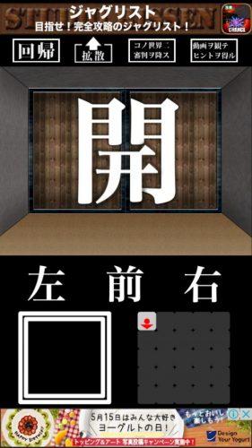 『文字部屋脱出』 ~文字が鍵を握る無料謎解き~ (11)