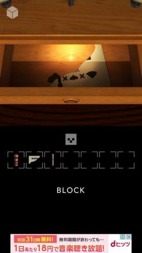 「ブロック」 (139)