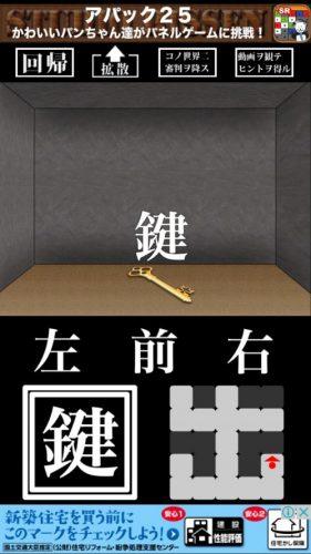 『文字部屋脱出』 ~文字が鍵を握る無料謎解き~ (77)