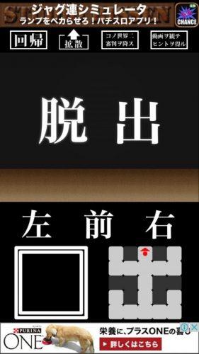 『文字部屋脱出』 ~文字が鍵を握る無料謎解き~ (96)