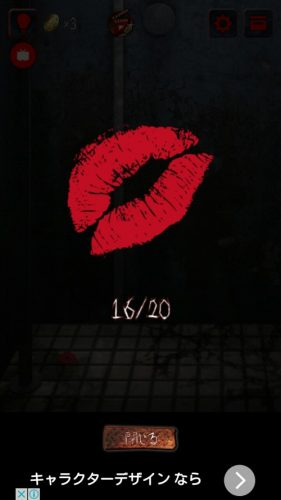 赤い女 攻略 キス 003