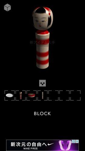 「ブロック」 (52)