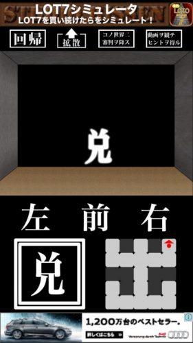 『文字部屋脱出』 ~文字が鍵を握る無料謎解き~ (89)