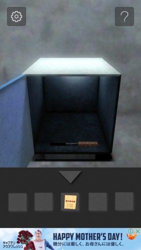 打放しコンクリートの部屋からの脱出 攻略 019