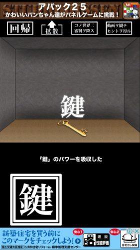 『文字部屋脱出』 ~文字が鍵を握る無料謎解き~ (76)
