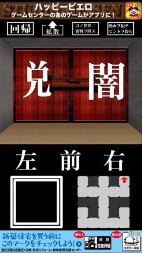 『文字部屋脱出』 ~文字が鍵を握る無料謎解き~ (86)