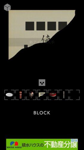 「ブロック」 (57)