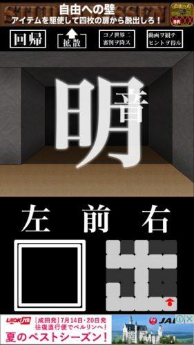 『文字部屋脱出』 ~文字が鍵を握る無料謎解き~ (69)