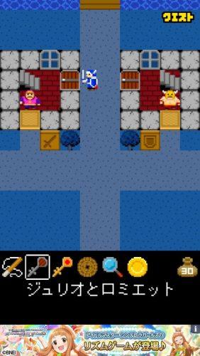 最初の街からの脱出 ひのきの棒の物語 攻略 ジュリオとロミエット 014