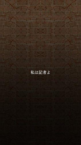 大正ロマン 女記者脱出譚 攻略 024