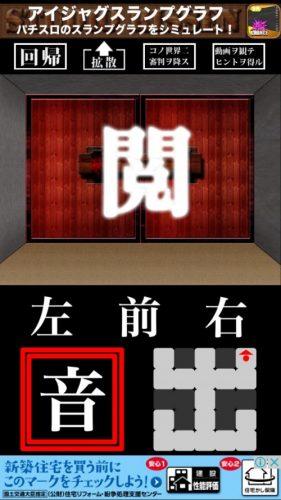 『文字部屋脱出』 ~文字が鍵を握る無料謎解き~ (84)