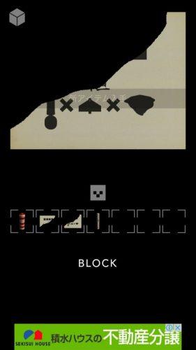 「ブロック」 (65)