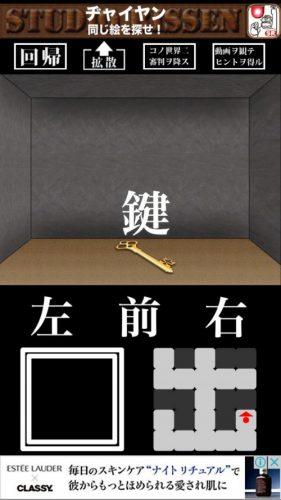 『文字部屋脱出』 ~文字が鍵を握る無料謎解き~ (75)