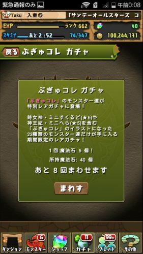 Screenshot_2016-05-09-00-08-40