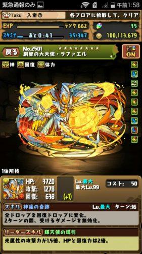 Screenshot_2016-05-09-01-58-52