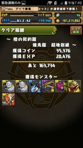 Screenshot_2016-05-12-19-49-26