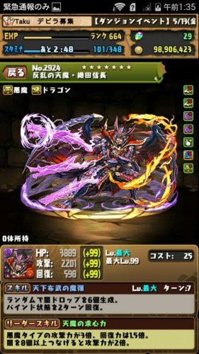 Screenshot_2016-05-14-01-35-23