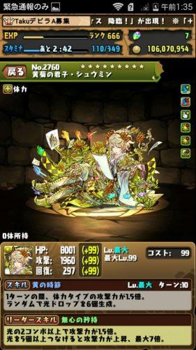 Screenshot_2016-05-16-01-35-23