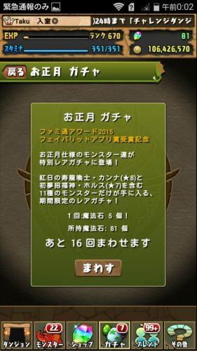 Screenshot_2016-05-23-00-02-49