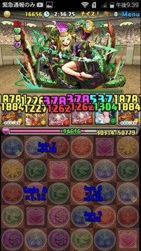 Screenshot_2016-05-30-21-39-16