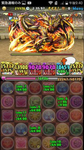 Screenshot_2016-05-30-21-40-45