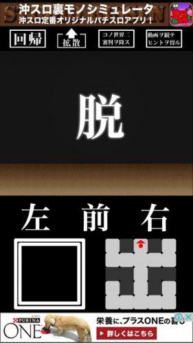 『文字部屋脱出』 ~文字が鍵を握る無料謎解き~ (92)