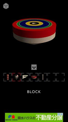 「ブロック」 (61)