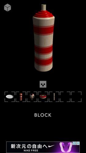 「ブロック」 (54)