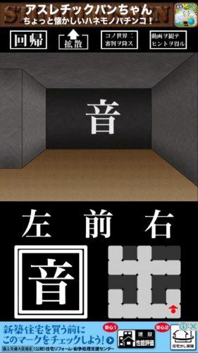 『文字部屋脱出』 ~文字が鍵を握る無料謎解き~ (83)