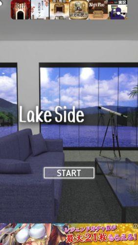 LakeSide 攻略 003